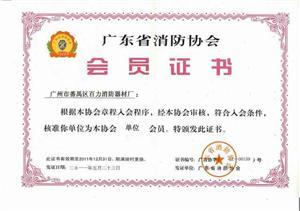 佰力消防协会会员认证证书