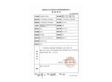 七氟丙烷灭火器检验合格证书