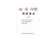 七氟丙烷气体官网检验合格证书